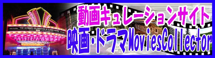 映画とドラマのムービーコレクター(動画キュレーションサイト)